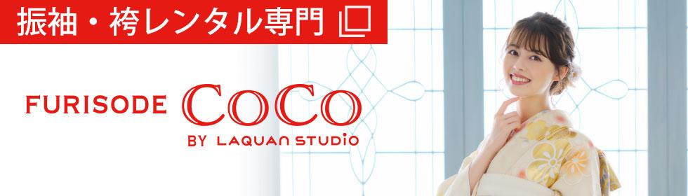 成人式 振袖レンタル・販売、卒業式 袴レンタル・販売「FURISODE CoCo」公式サイト